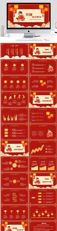 2019红色中国风元宵活动策划PPT模板