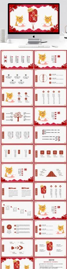 2019紅色中國風元宵活動策劃PPT模板