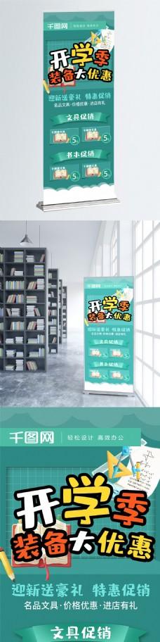 绿色卡通风开学季装备大优惠促销易拉宝展架