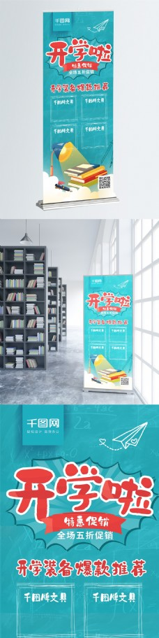 蓝色卡通风开学啦特惠促销开学季促销展架