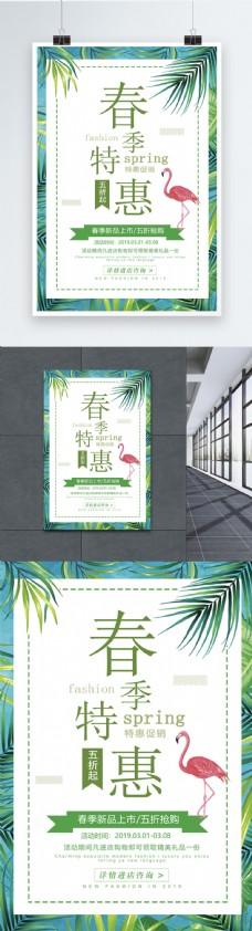 小清新春季特惠海报