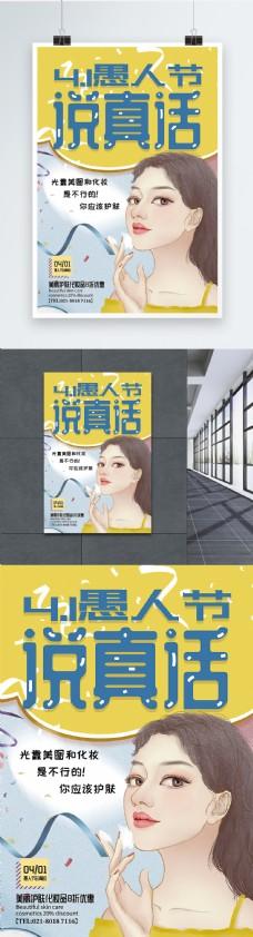 创意插画风愚人节广告营销海报