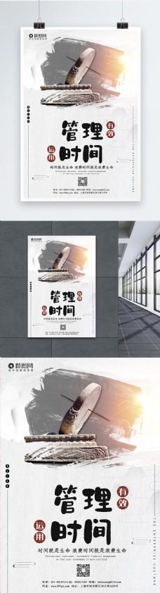 企业文化管理时间宣传海报模板