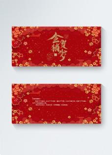 红色金猪贺岁新年祝福贺卡