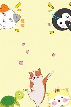 暖色系小猫小狗海报背景图