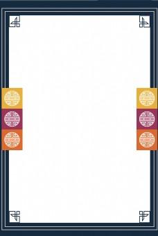 韩国经典传统图案蓝色边框