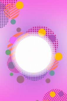 多彩紫色渐变圆点圆形边框