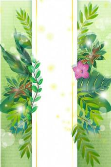 绿色小清新绿叶边框淘宝背景H5