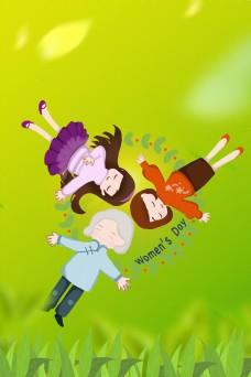清新三八妇女节活动海报