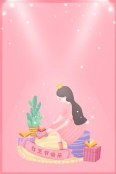 38女神节温馨海报背景