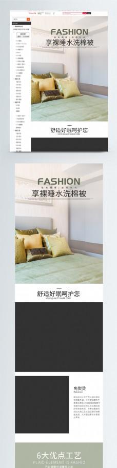 水洗棉被套床上用品促销淘宝详情页
