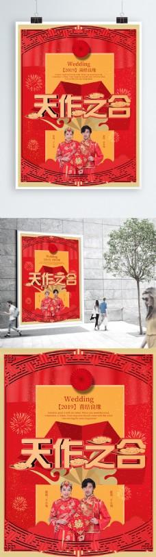 中国风中式红色喜庆婚礼天作之合宣传海报