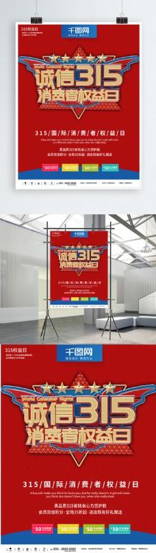 红蓝大气简约315诚信商业海报