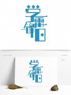 简单大气学雷锋日字体设计