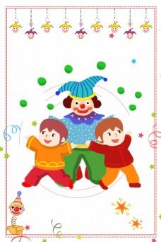 卡通童趣4.1愚人节活动海报