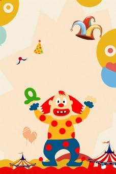 卡通小丑愚人节快乐节日促销海报