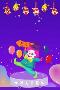 疯狂愚人节插画风宣传海报