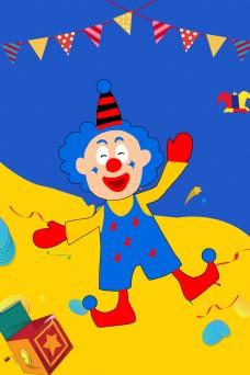 创意小丑愚人节海报