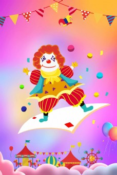 小丑插画4月1日愚人节创意海报
