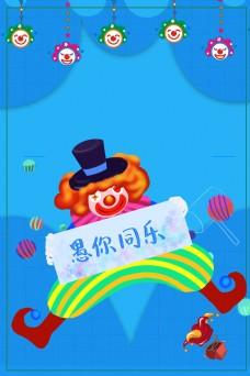 卡通4.1愚人节促销海报