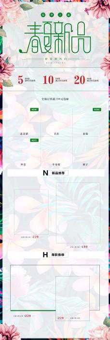 春夏新风尚电商淘宝首页