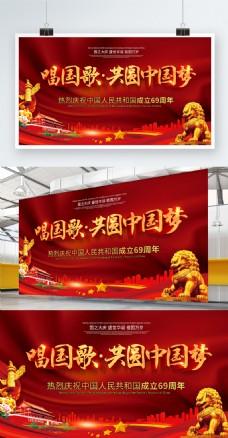 C4D红色喜庆国庆节创意海报