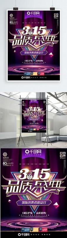 创意高档紫金315品质盛典315促销海报