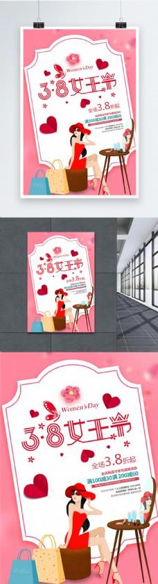 粉色妇女节海报