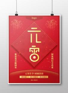 元宵节烟花红色喜庆促销海报