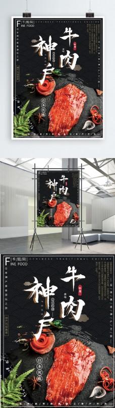 简约风日本游玩美食之旅神户牛肉美食海报