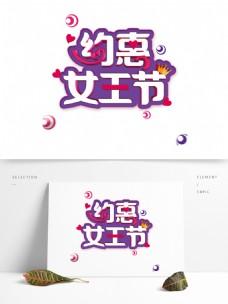 粉紫色约惠女王节38女人节立体字艺术字