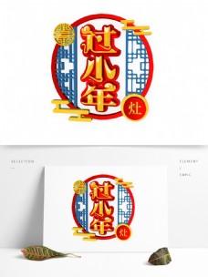 中国风过小年元素设计可商用