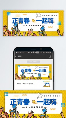 正青春一起嗨五四青年节快乐公众号封面配图