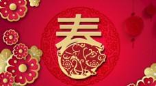 春节猪年剪纸背景无分层