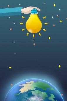 330地球一小时卡通地球电灯海报