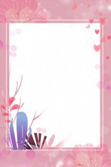 春天粉色渐变妇女节女王节女神节花纹边框