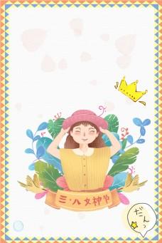 文艺小清新三八妇女节海报