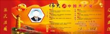 伟大的中国共产党