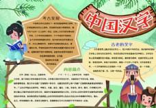 中国汉字识字手抄报黑白线描小报