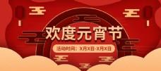 欢度元宵剪纸红色banner