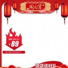 红色喜庆元宵节年货节直通车主图