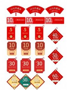 红色喜庆中国风优惠券卡券促销标