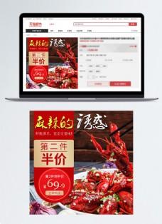麻辣小龙虾促销淘宝主图