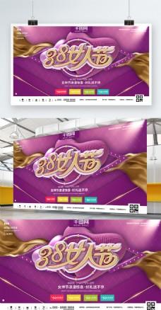 紫色时尚大气女人节促销商业展板