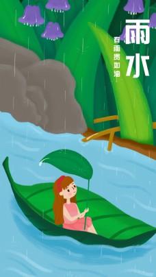 二十四节气之雨水原创手绘插画海报