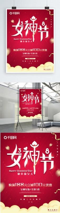 红色大气38妇女节女神节节日宣传海报