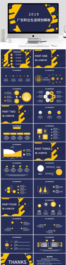 广告职业生涯规划ppt模板
