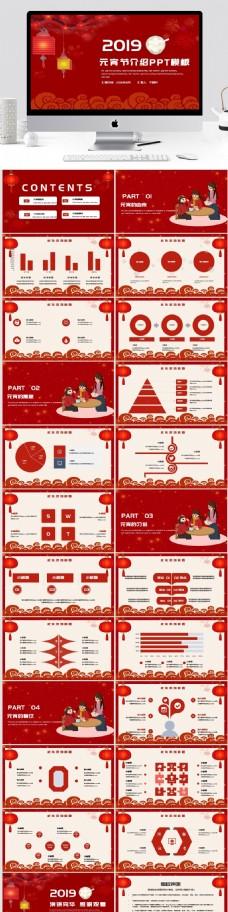 中国风元宵节介绍PPT模板