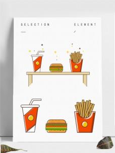 快餐图标PNG可乐汉堡薯条矢量图