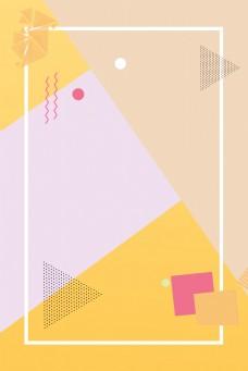 简约文艺小清新几何线条边框背景海报